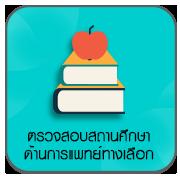 03-thaicam